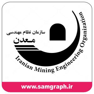 دانلود لوگو سازمان نظام مهندسی معدن ایرانیان - Iranian Mining Engineering Organizatio