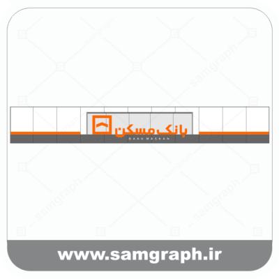 دانلود فایل تابلو لوگو ، آرم ، وکتور ، لایه باز بانک مسکن- DOWNLOAD MASKAN BANK LOGO
