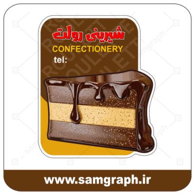 دانلود طرح آماده شیرینی فروشی و قنادی - logo ghanadi confectionary