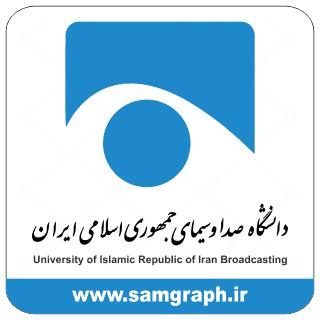 دانلود لوگو سازمان دانلود طرح وکتور لوگو دانشگاه صدا و سیما - Download vector logo university of islamic republic of iran