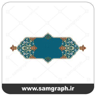 58tazhib eslimi botojeghe farsh tarh vector file kadr tablo 1