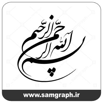 5besmelah rahman rahim aye sore qoran arabi khoda vector mazhabi eslami 1