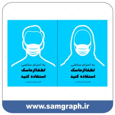 دانلود 2 طرح وکتور خانم و آقا ایرانی با ماسک وارد شوید - Download vector cronavirus