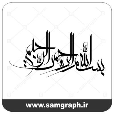 فایل وکتور بسم الله الرحمن الرحيم