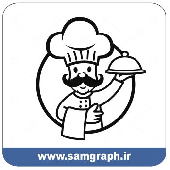 دانلود وکتور آشپز مرد 2 - Download Chef Logo Vector