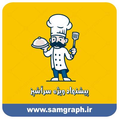 دانلود وکتور آشپز لاکچری - Download Luxury Chef Vector