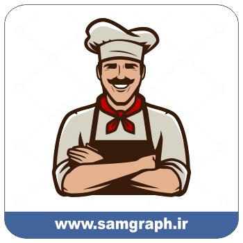 دانلود وکتور آشپز مرد 1 - Download Chef Logo Vector