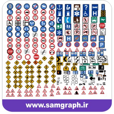 وکتور علائم رانندگی - Traffic signs vector