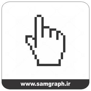 دانلود وکتور نماد کلیک پیکسلی - Download Pixel Click Icon Vector