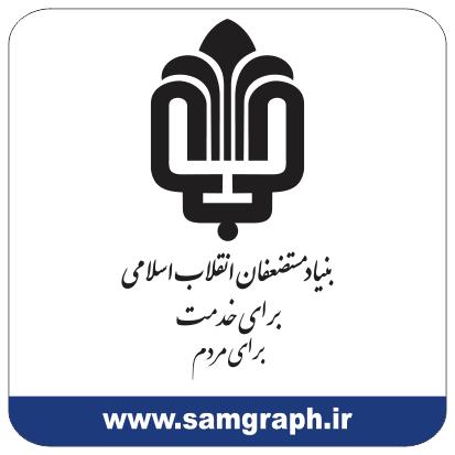 لوگو و آرم وکتور بنیاد مستضعفان و جانبازان انقلاب اسلامی - logo -vector bonyad