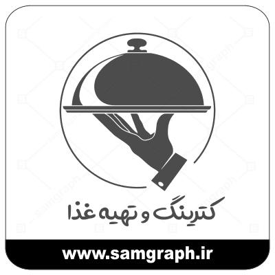 وکتور لوگو کترینگ و تهیه غذا - download logo catering