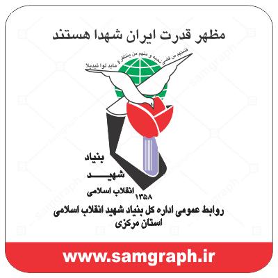 دانلود وکتور لوگو بنیاد شهید انقلاب اسلامی