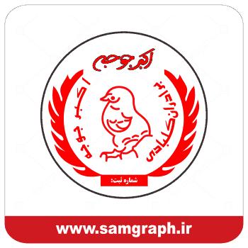 دانلود وکتور لوگو اکبرجوجه - Download AKBAR JOJE Logo Vector