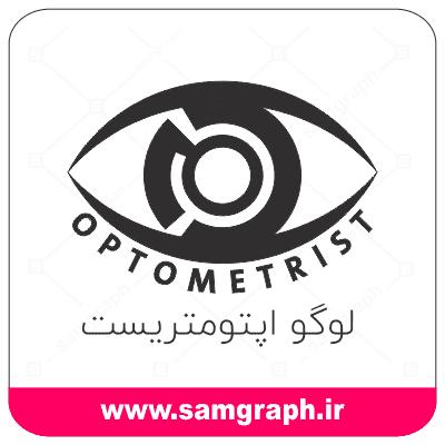 لوگو اپتومتریست - دانلود آرم وکتور عینک ساز - download logo optometrist