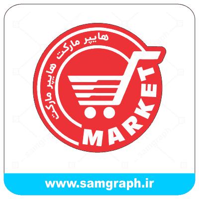 دانلود وکتور لوگو هایپر مارکت - Download Hypermarket Logo Vector