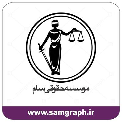 دانلود وکتور لوگو موسسه حقوقی - Download vector logo of law firm