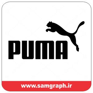 دانلود وکتور لوگوهای پوما - Download vector puma logos