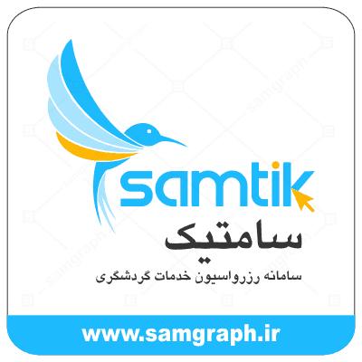 دانلود وکتور لوگو سامانه سامتیک - Download Samaneh Samtic Logo Vector