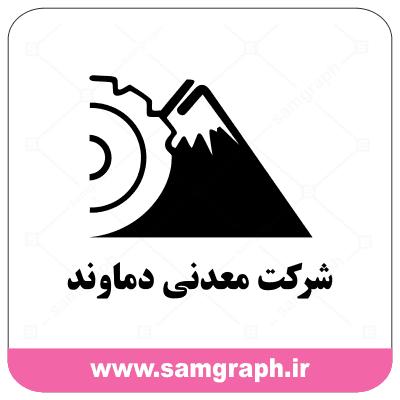 دانلود وکتور لوگو شرکت معدنی دماوند - Download Damavand Mining Company logo vector