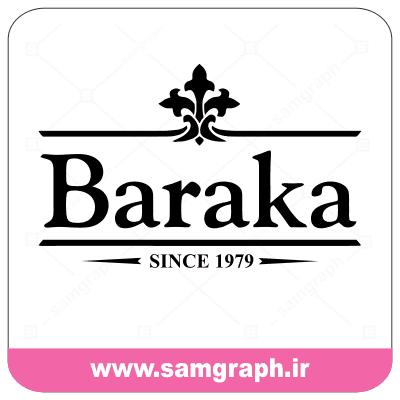 دانلود وکتور لوگو شرکت شکلات سازی باراکا - Download vector logo of Baraka Chocolate Company