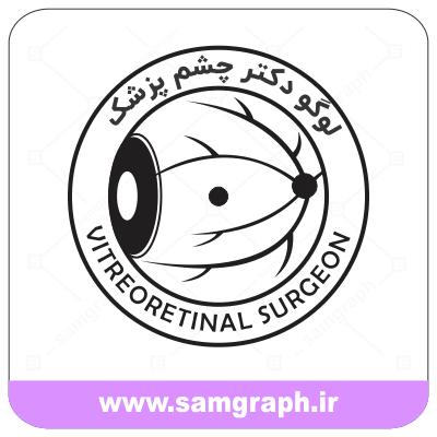 لوگو چشم پزشکی - دانلود آرم وکتور جراح - download logo vitreoretinal surgeon
