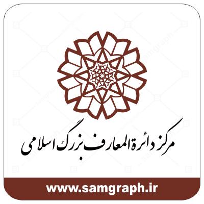 دانلود وکتور ارم لوگو دایره المعارف اسلامی - Download the vector logo dayertaol maaref