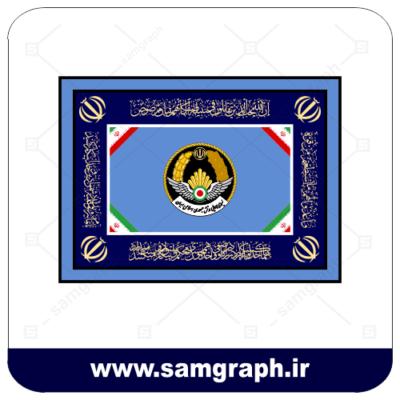 وکتور پرچم نیروی هوایی ارتش جمهوری اسلامی ایران - flag artesh iran