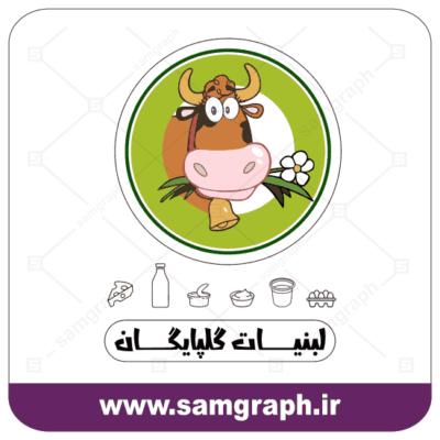 دانلود وکتور دانلود وکتور لوگو لبنیاتی گلپایگان - Download Golpayegan Dairy Vector