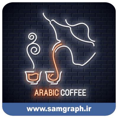 وکتور قهوه عربی - Arabic coffee vector