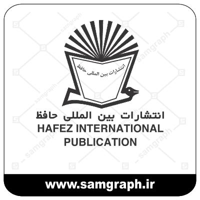 وکتور لوگو انتشرات بین المللی حافظ - Vector logo of Hafez International Publications