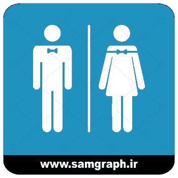 وکتور تابلو محدود کننده زنانه و مردانه - Men and women restrictive paintings Vevtor