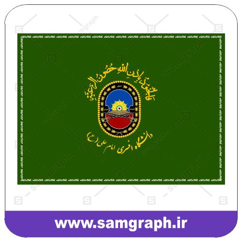 وکتور لوگو دانشگاه افسری امام علی (ع) - Imam Ali Officer University