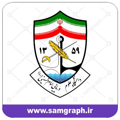 وکتور لوگو دانشگاه علوم دریایی امام خمینی - 1359