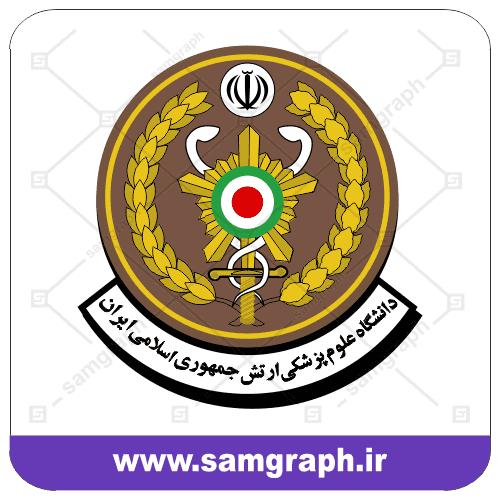 وکتور لوگو دانشگاه علوم پزشکی ارتش جمهوری اسلامی ایران