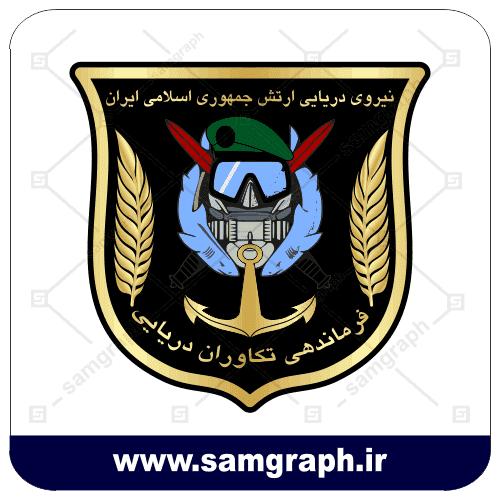 وکتور لوگو فرمانده تکاوران دریایی - ارتش جمهوری اسلامی ایران
