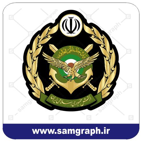 وکتور لوگو ارتش جمهوری اسلامی ایران - Vector logo of the Army of the Islamic Republic of Iran