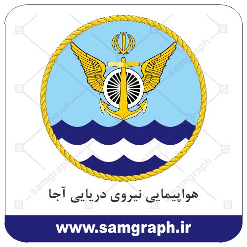 وکتور لوگو هواپیمایی نیروی دریایی - آجا