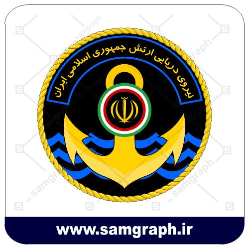 وکتور لوگو نیروی دریایی ارتش جمهوری اسلامی ایران - flag artesh iran
