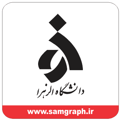 وکتور لوگو و آرم دانشگاه الزهرا - university - College