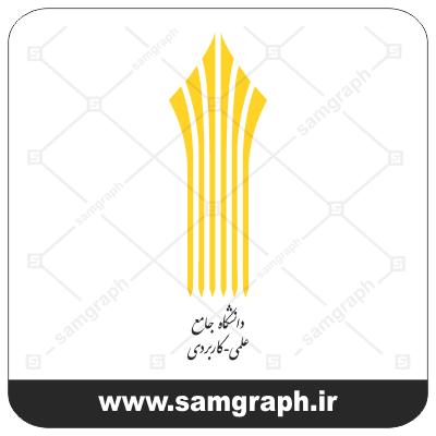وکتور لوگو و آرم دانشگاه جامع علمی و کاربردی تهران
