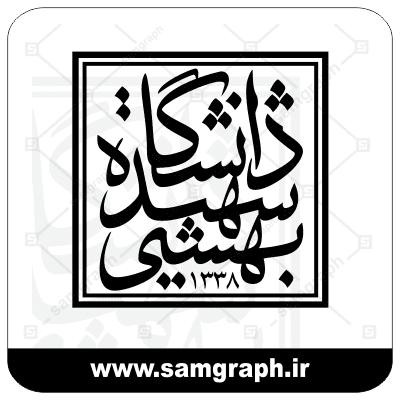وکتور لوگو و آرم دانشگاه شهید بهشتی - university - College