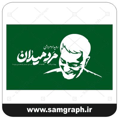 وکتور تصویر حاج قاسم سلیمانی - مرد میدان - haj ghasem soleymani vector