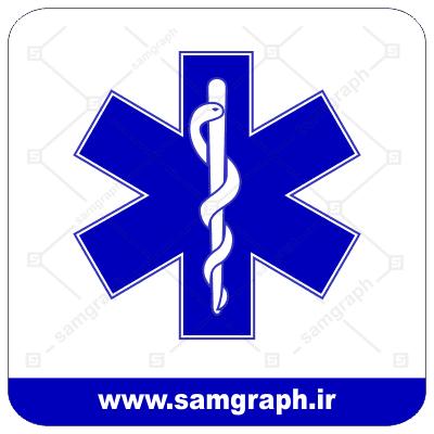 وکتور لوگو اورژانس (آمبولانس) - (Emergency Logo (Ambulance