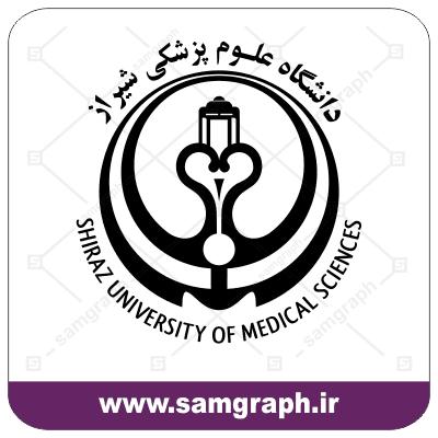 وکتور لوگو دانشگاه علوم پزشکی شیراز - medical University shiraz