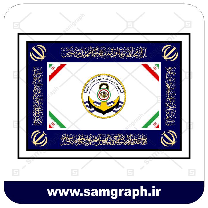 وکتور پرچم نیروی دریایی ارتش جمهوری اسلامی ایران - flag artesh iran