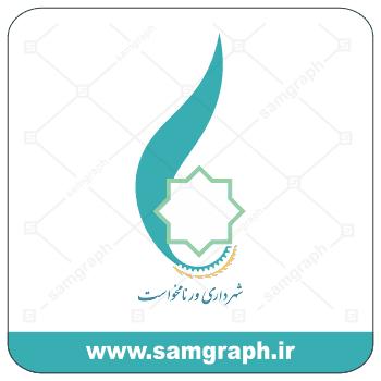 وکتور لوگو شهرداری ورنامخواست-شهر لنجان