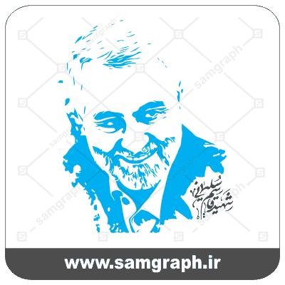 وکتور عکس سردار سلیمانی - Gasem soleymani