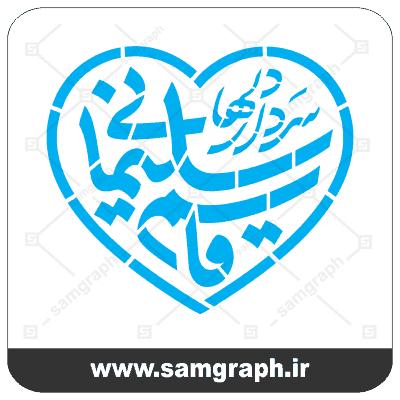 وکتور تایپوگرافی سردار قلب ها حاج قاسم - Gasem soleymani