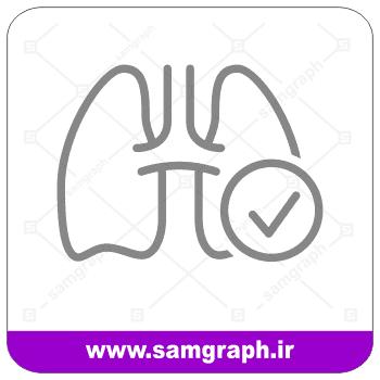 وکتور ریه سالم - Healthy lung vector