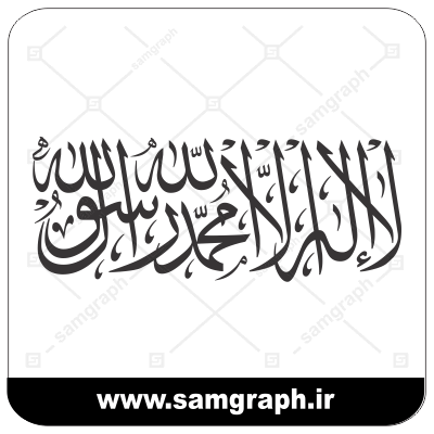 Alah homa sale ala mohamad va ale rahimkhati eslami mazhabi vector file ghorani arabi 1